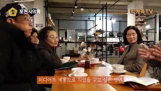 [박혜옥TV] 포천시 …