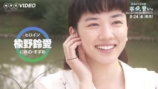 連続テレビ小説 半分、青い。 完全版 DVD&Blu-ray-BOX1 全3枚 8月24日発...