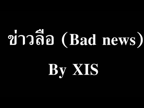 ข่าวลือ (Bad News) - XIS(lyrics)