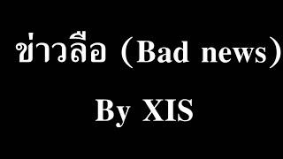 ข่าวลือ (Bad News) - XIS (lyrics)