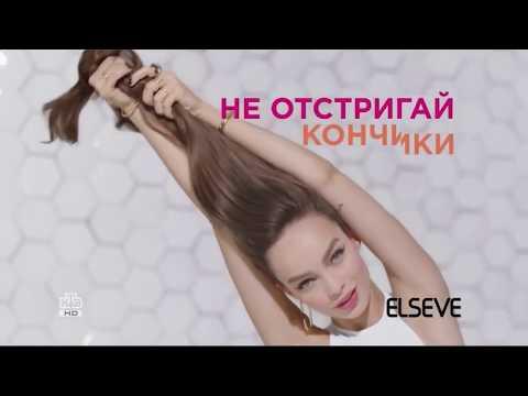 Музыка из рекламы L'Oreal Elseve - Длинна Мечты (Luma Grothe) (Россия) (2019)