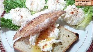 Как сварить на завтрак Яйца. Пашот без Скорлупы! Пошаговый Рецепт С Фото.