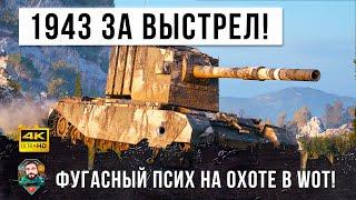 Псих перепрограммировал слив на БАБАХЕ! Вот, что бывает когда тактика побеждает ВБР в World of Tanks