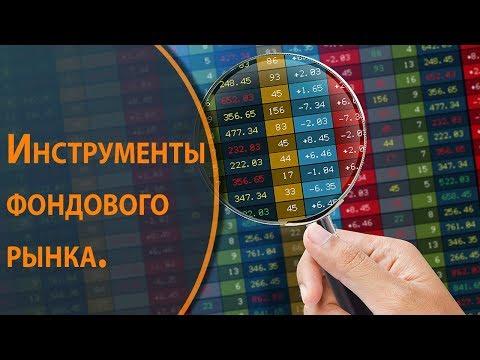 Фондовый рынок. Определение, характеристики и цены.