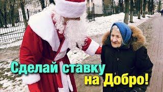 Дед Мороз дарит радость пожилым людям