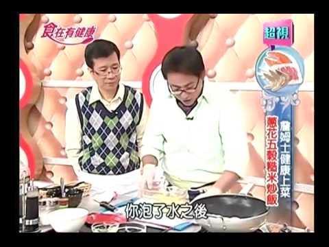 蔥花五穀糙米炒飯食譜