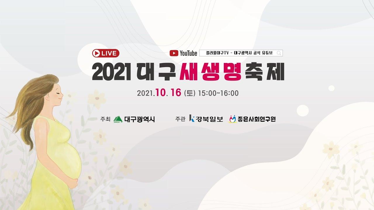 2021대구 새생명축제