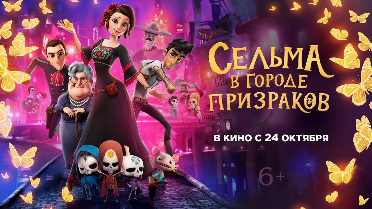 Image result for Сельма в городе призраков