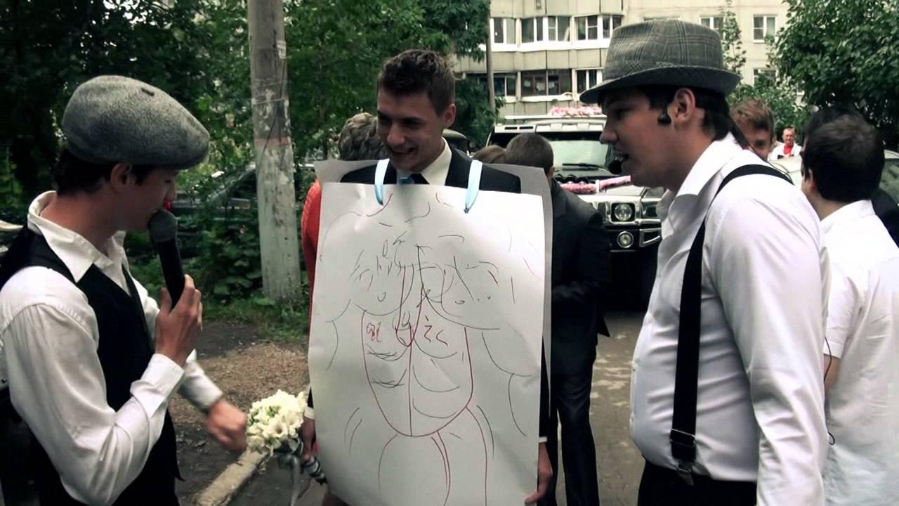 Выкуп невесты полицейский