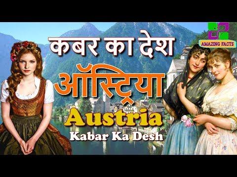 ऑस्ट्रिया कबर का देश // Austria a amazing country