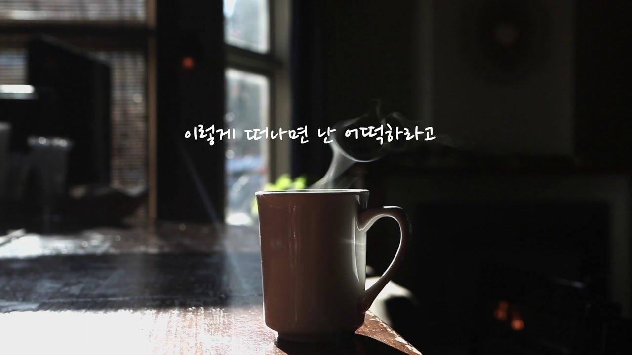 [Lyrics MV] 태인(TAEIN) - 어떻게할까요
