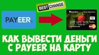 Обмен Qiwi на Payeer / 100btc.pro
