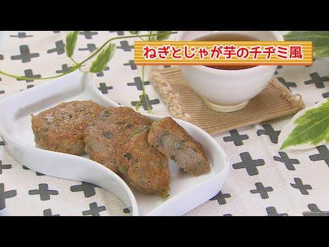 まり先生の簡単!食べきりクッキング ~ねぎとじゃが芋のチヂミ風~