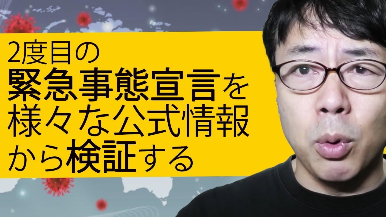 2度目の緊急事態宣言を様々な公式情報から検証する。│上念司チャンネル ニュースの虎側