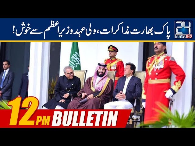 News Bulletin | 12:00pm | 19 Feb 2019 | 24 News HD