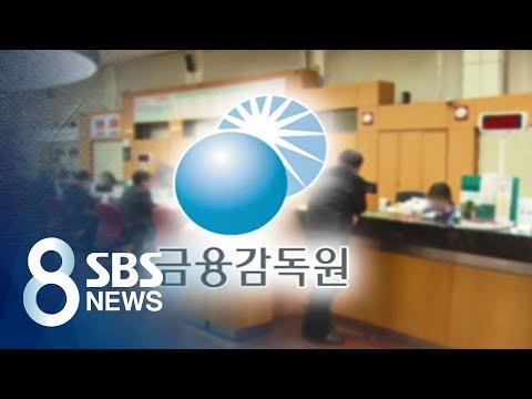 '1조 폭탄' 된 금리연동 파생상품…원금 90% 날릴 위기 / SBS