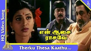 Therku Thesa Kaathu Video Song | En Aasai Rasave Movie Songs |Sivaji| Murali| Roja|Pyramid Music