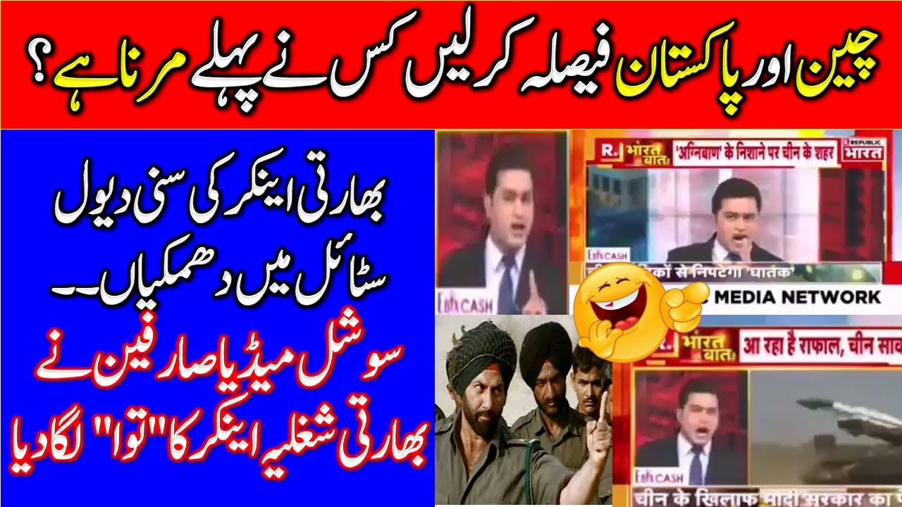 Indian News Anchor in Sunny Deol Style About Pakistan And China || Pakisan News