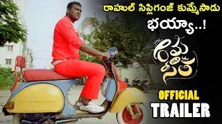 Rama Chakkani Seetha Official Trailer || Sriharsha Manda || Indhra || Sukrutha || Priyadarshi || NSE
