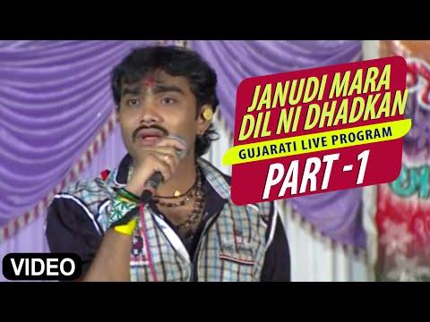 Janudi Mara Dil Ni Dhadkan Part 1   Gujrati Live Program   Jignesh Kaviraj   Meena Studio