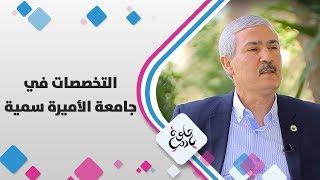 أ. د. مشهور الرفاعي - التخصصات في جامعة الأميرة سمية