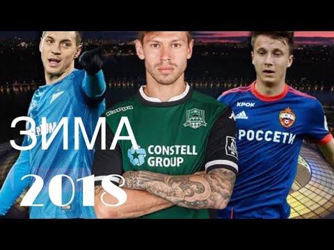 ТРАНСФЕРЫ РФПЛ - ЗИМА 2018 #1