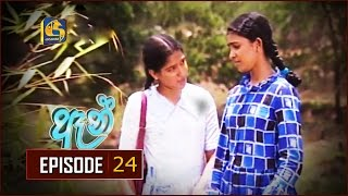 Anne Episode 24 |  ඈන් ... Thumbnail