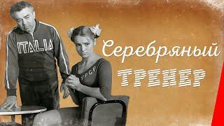 Серебряный тренер (1962) фильм