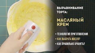 Как приготовить масляный крем для торта. Рецепт крема для выравнивания торта