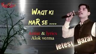 WAQT KI MAR SE BY ALOK VERMA