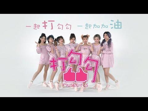 "Muse Girls ""打勾勾"" M/V (Pinky Swear)"
