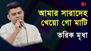 আমার সারাদেহ খেয়ো গো মাটি | Amar Shara Deho | Tariq Mridha | Movie Song | Channel i | IAV