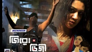Zero degree bangla movie all songs together