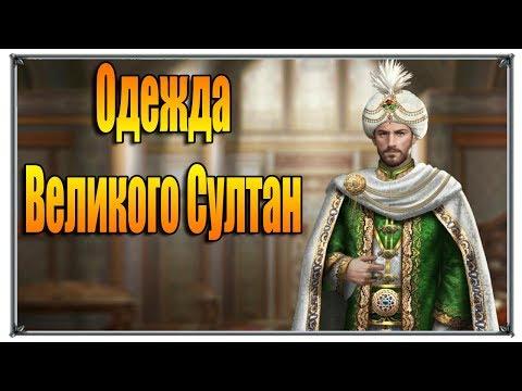 Великий Султан одежда (игры андроид)