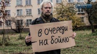 """Александр Сотник: """"БУНТ ЯГНЯТ НА СКОТОБОЙНЕ"""""""
