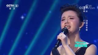 [越战越勇]歌曲《我心依旧》 演唱:龚艺林| CCTV综艺