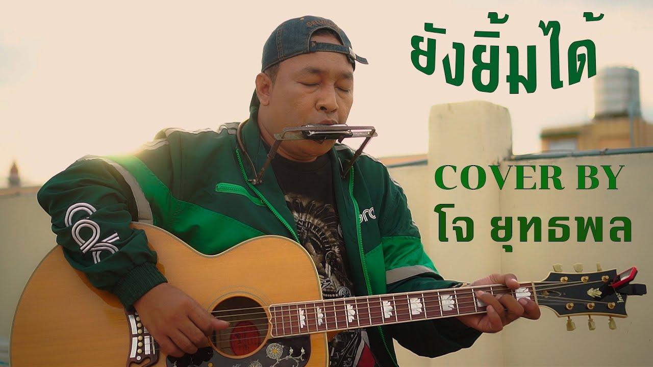 ยังยิ้มได้ พลพล COVER BY  ยุทธพล อินพึ่ง