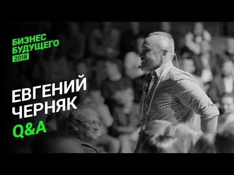 Евгений Черняк. Лучшее — Бизнес Будущего-2018