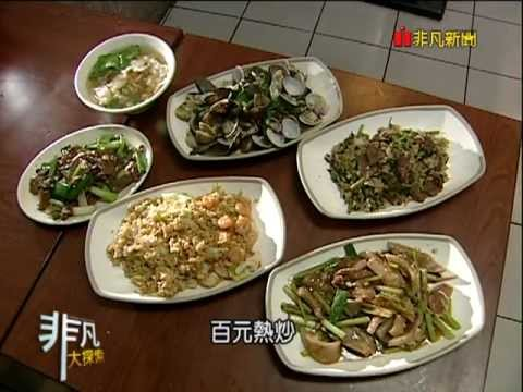 台灣十大好吃炒飯-嘉義美食餐廳 慶昇小館-非凡大探索