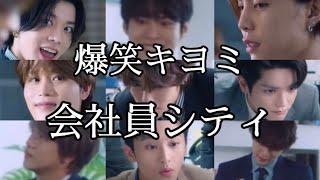 【NCT127/日本語字幕】たまに会社員になるイリチルみんな好きだよね