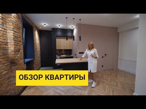 Рум тур дизайн интерьера квартиры в центре Киева