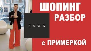 ШОПИНГ-ОБЗОР со СТИЛИСТОМ | ZNWR | ПРИМЕРКА | ВЕСНА-ЛЕТО 2021