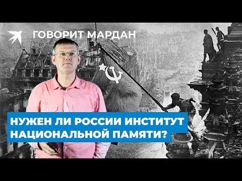 Нужен ли России институт национальной памяти? Реплика Мардана