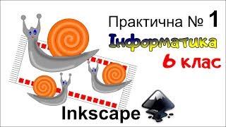 Інформатика 6 клас. Практична робота №1. Векторна графіка. (українською)