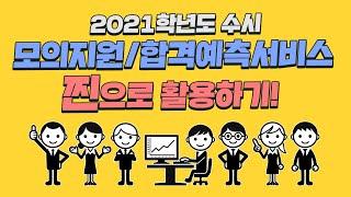 수시 모의지원/합격예측 찐으로 활용하기!!
