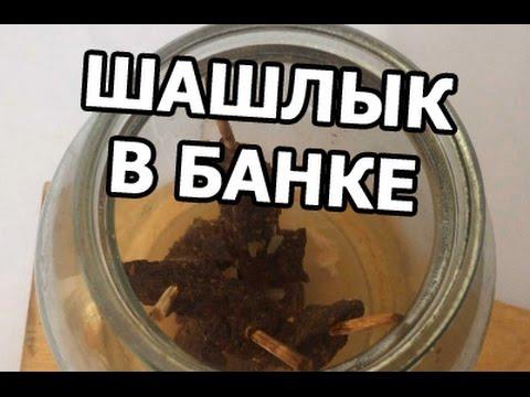 Шашлык в духовке рецепт с