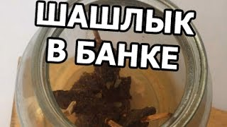 Как приготовить шашлык в банке. В духовке по домашнему!(ЯПОНСКИЕ НОЖИ: http://www.samura.ru/ (промокод на 20% скидку