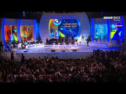 """""""כולנו משפחה אחת"""": טקס פרסי ישראל לשנת תשע""""ח"""
