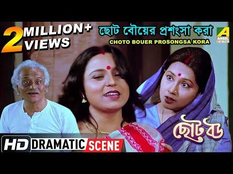Choto Bouer Prosongsa Kora | Dramatic Scene | Devika | Sandhya Roy | Kali Banerjee