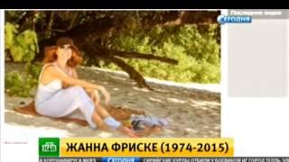 Жанна Фриски умерла сегодня ночью 16 июня 2015 СОБОЛЕЗНУЕМ